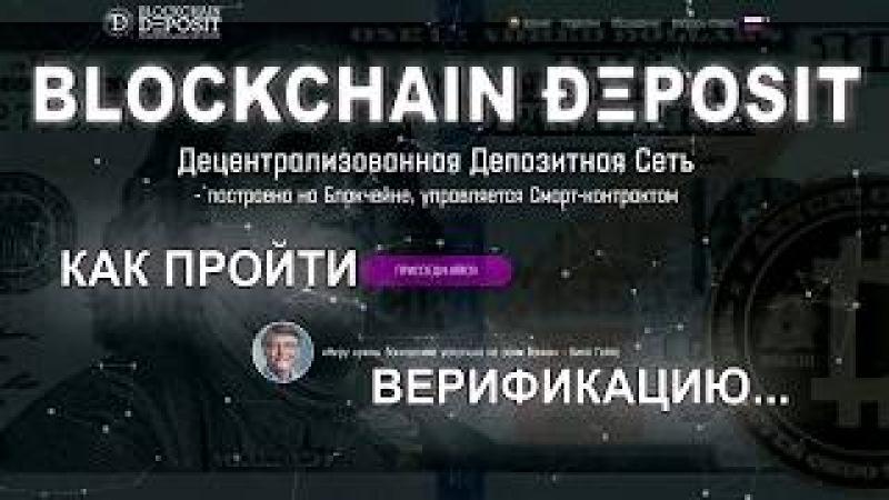 Deposit network аналог Вебтрансфера, как пройти верификацию