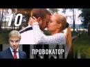 Провокатор 2 сезон 10 серия Детектив приключения боевик @ Русские сериалы