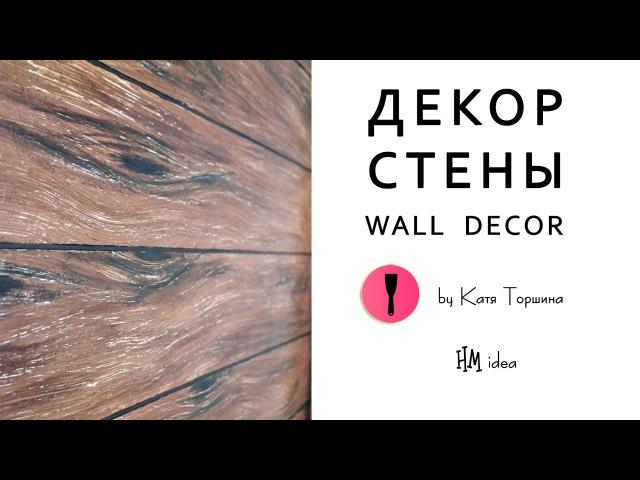 Декор стены Имитация дерева шпатлёвкой Wood imitation ♥ HandMade idea by Kati Torshina