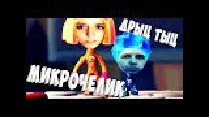 MADEVIL - ДРЫЦ ТЫЦ МИКРОЧЕЛИК |MMV 110