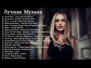 New Russian Music Mix 2018 4 - Лучшая Музыка 2018 - русская клубная музыка 2017