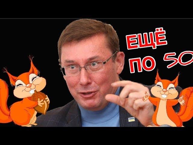 Генпрокурор Луценко слетел с катушек прямо на трибуне парламента