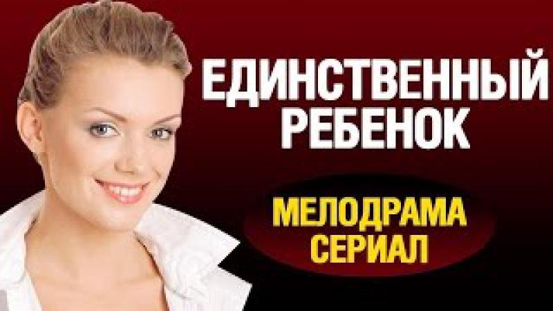 Единственный ребенок 2016 русские мелодрамы 2016 best russian melodrama
