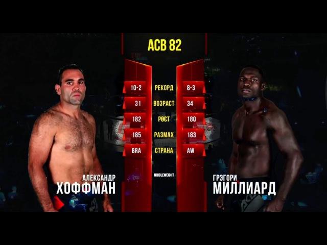 ACB 82: Gregory Milliard vs. Alexandre Hoffmann acb 82: gregory milliard vs. alexandre hoffmann