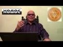Новости Хазарского каганата от Эдуарда Ходоса № 25 Ну что, православные, утрёмся от 16 02 18 г