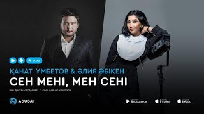 Канат Умбетов Алия Абикен - Сен мени мен сени (аудио)