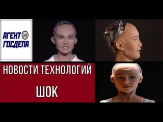 Робот София, обещала уничтожить человечество