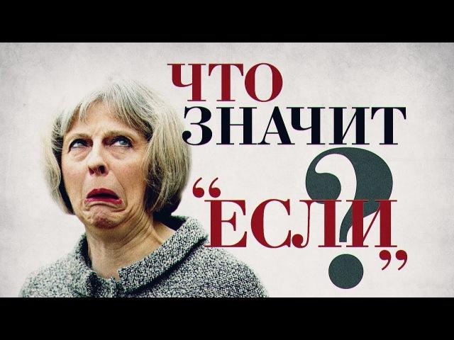 Что значит если? ПолитАнекдоты от Руслана Осташко