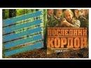 📽 Последний кордон 2 сезон 7-8 серии . Русские сериалы Мелодрамы 📺