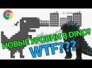 БАГ или Новые уровни в Динозавр Гугл (Dino Google)