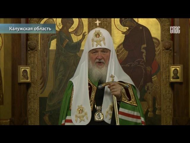 Слово Патриарха в канун праздника Казанской иконы Божией Матери в Оптиной пусты...