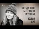 ♐Звезда кино без страха и упрека Юлия Ауг♐