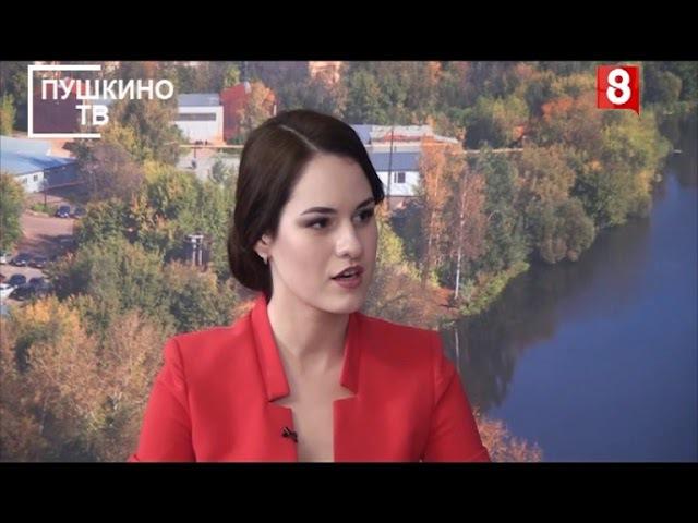 Актуальное интервью: Ирина Левченко, заместитель директора Пушкинского МФЦ