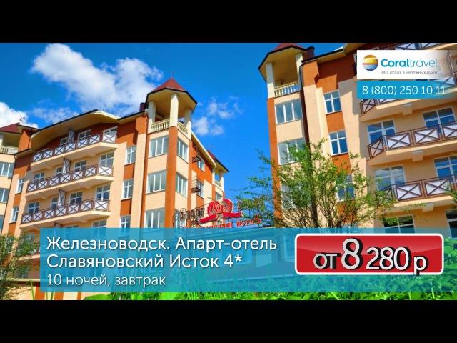 Кавказские Минеральные Воды 2017 вместе с Coral Travel
