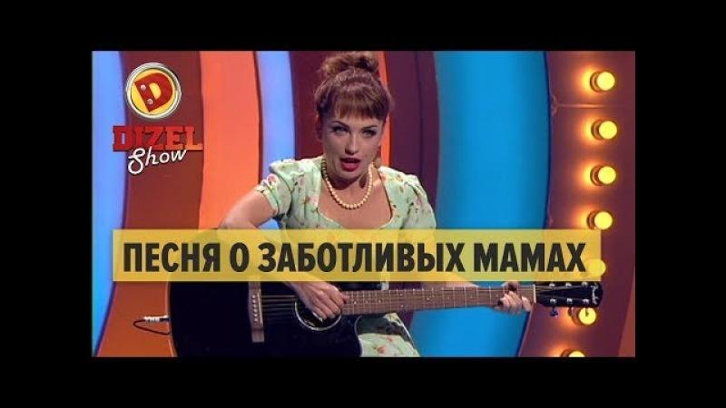 Песня о заботливых мамах – Дизель Шоу 2018 | ЮМОР ICTV