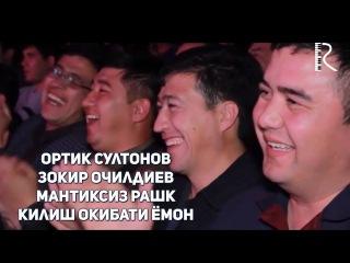 Ортик Султонов Зокир Очилдиев - Мантиксиз рашк килиш окибати ёмон