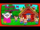 ВОЛК и СЕМЕРО КОЗЛЯТ Сказка для детей на русском Читаем сказки перед сном Детское видео