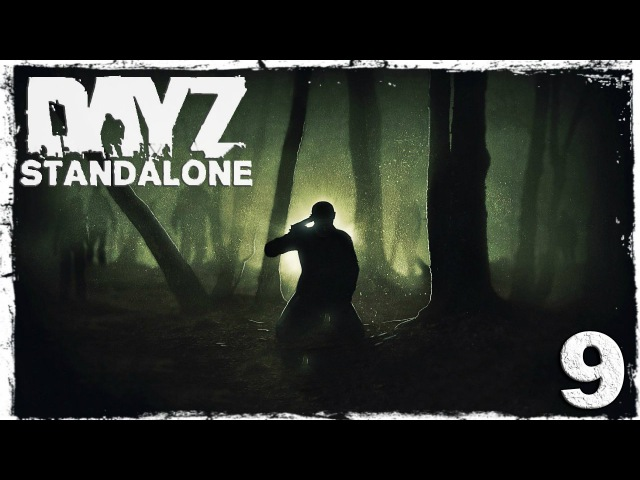 [Coop] DayZ Standalone. 9: Трое у костра.