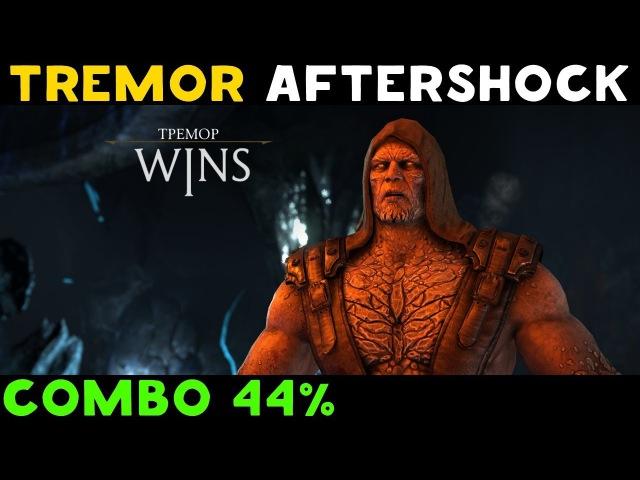 MKX: Tremor Aftershock Combo 44%