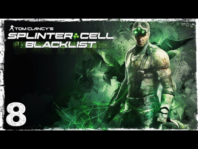 Splinter Cell: Blacklist. 8: На пороге войны.