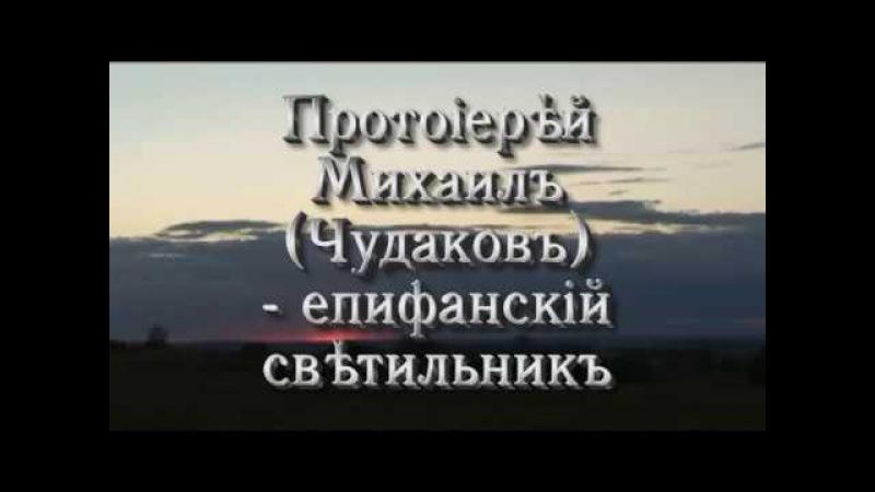 ПРОТОИЕРЕЙ МИХАИЛ ЧУДАКОВ (ЕПИФАНСКИЙ СВЕТИЛЬНИК)