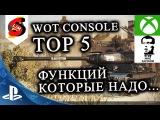 TOP 5 Функций WOT Console которые надо улучшить изменить добавить убрать из игры. Топ 5 проблем WOT