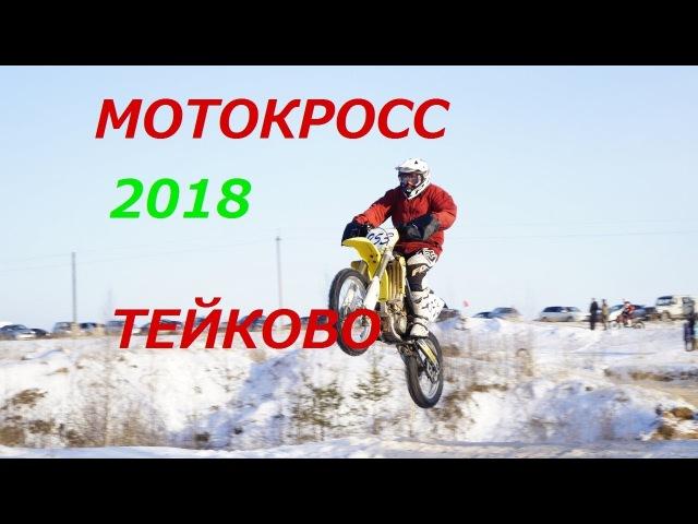 МОТОКРОССТЕЙКОВО20 01 2018