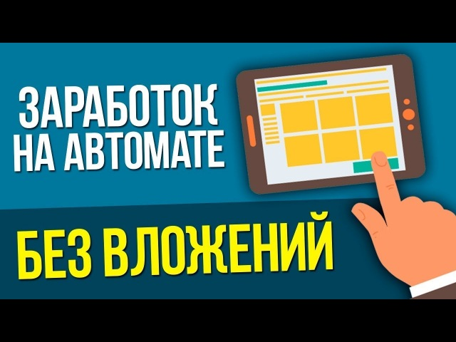 ✡ Как зарабатывать на видео от 3000 рублей в день ✧ Заработок в Интернете без вложений с нуля ✡