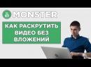 Как раскрутить видео на Ютубе без вложений YTMonster обзор