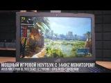 Игровой ноутбук с i7, GTX 1070 и 144hz монитором! ASUS ROG STRIX GL503 SCAR