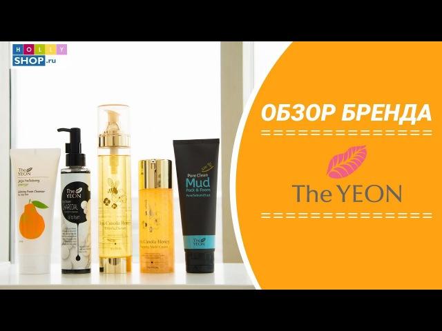 Хиты корейской косметики The Yeon || Обзор бренда