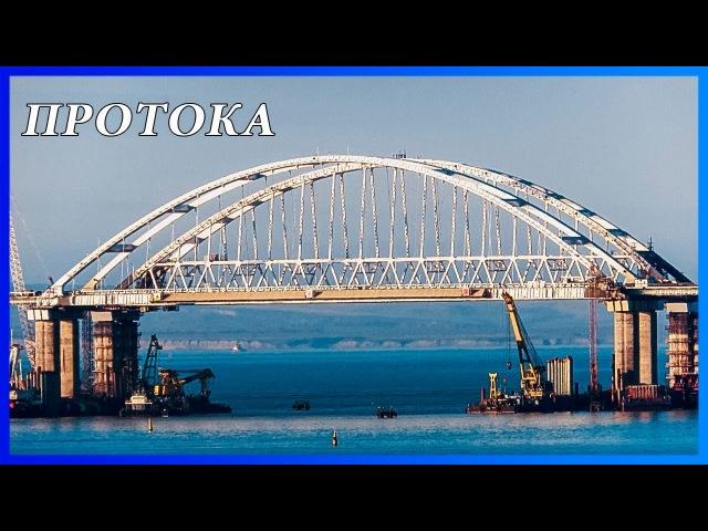 КРЫМСКИЙ МОСТ. Строительство сегодня 08.03.2018. Протока. Керченский мост.