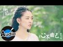 郁可唯 Yisa Yu 心不由己 官方歌詞版 電視劇《擇天記》 落落情感插曲