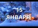15 января День рождения Википедии и другие праздники