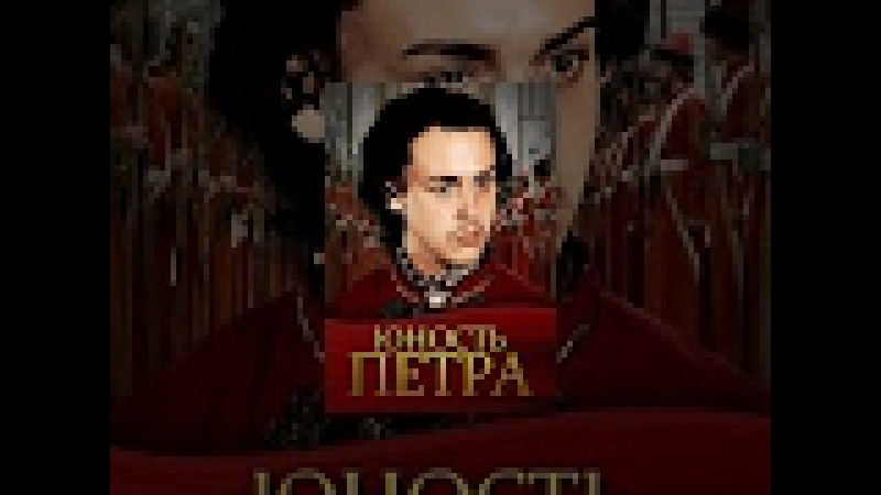 The Youth of Peter the Great (1980) movie