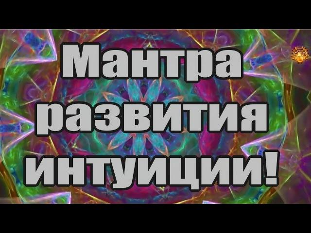 ✨Мантра развития интуиции А Дуйко АНИМАХОМ Ом А Хум Ха Хо Хри Ом а Хум Ха Хо Хри Ом Намах Шивая