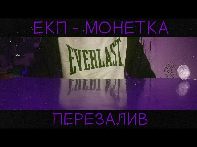 ЕКП - МОНЕТКА | ПЕРЕЗАЛИВ ПАРОДИЯ 24 | EKSHN GRET