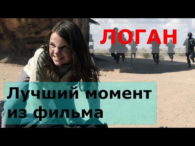 ЛОГАН Фильм 2017г Побег Логана и Лоры