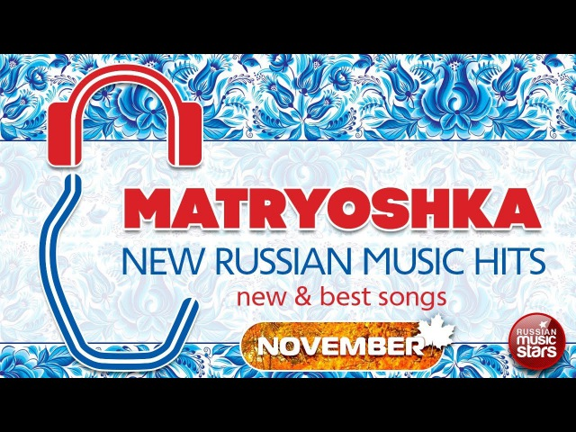 MATRYOSHKA ❀ NEW RUSSIAN MUSIC HITS NOVEMBER 2017 ❀ NEW и BEST SONGS ❀