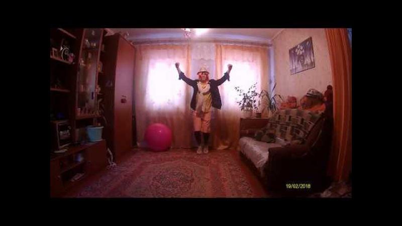 Добрый клоунский танец. Клоунада от клоуна по имени Андрючча