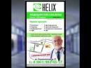 лаборатория Helix медицинские анализы