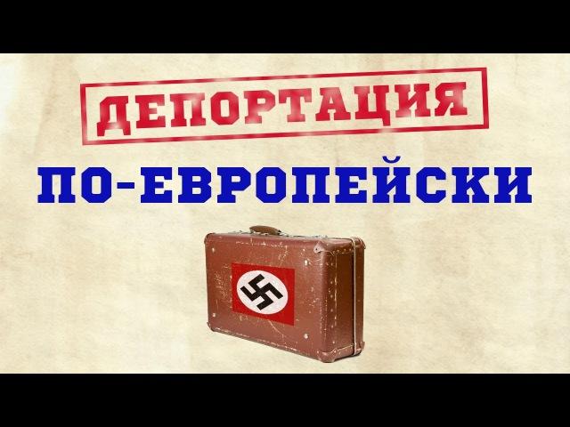 Это вам не добренький Сталин. Людоедская депортация по-европейски