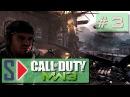 Call of Duty Modern Warfare 3 (сложность Ветеран) - 3 Персона нон грата