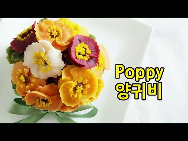 앙금플라워 양귀비 poppy flower piping techniques