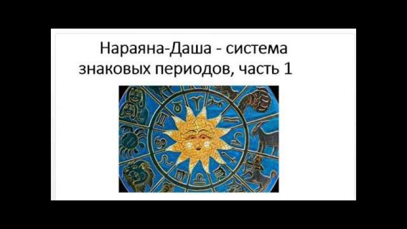 Астрология SSS1 ПК Урок 5 Нараяна даша Часть 1 Тушкин