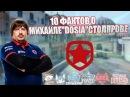 10 интересных фактов о Михаиле Dosia Столярове CS:GO CS 1.6