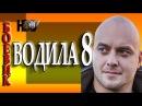 ВОДИЛА 8. Новые русские боевики 2017