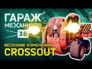 Гайд Crossout. Гараж механиков 36: НОВЫЕ PvE-МИССИИ прототипы оружия