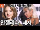 Angelina Danilova Jessi 2018 S S Hera Seoul Fashion Week