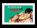 BTS RUSSIAN CRACK 5 !ремикс долче габбана! ПЕРЕЗАЛИВ